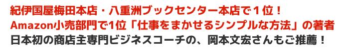okamoto_catch