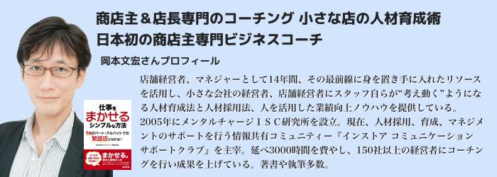 okamoto_prof