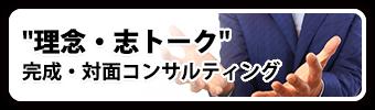 理念・志トーク