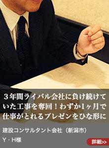 新潟市 建設コンサルタント会社 Y・H様