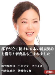株式会社コーチエンタープライズ 代表取締役 諸橋奈々様