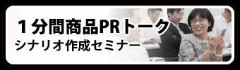 1分間商品PRトークシナリオ作成セミナー
