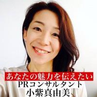 PRコンサルタント小紫真由美のPR動画